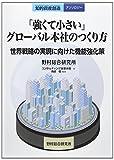 「強くて小さい」グローバル本社のつくり方―世界戦略の実現に向けた機能強化策 知的資産創造アンソロジー