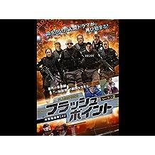 フラッシュポイント -特殊機動隊SRU- シーズン2(吹替版)