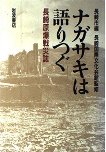 ナガサキは語りつぐ―長崎原爆戦災誌