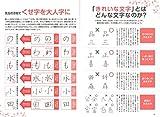 大人のボールペン字 基本練習帳 (サンエイムック) 画像
