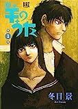 羊のうた (第1巻) (バーズコミックス)