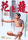 花と龍[DVD]