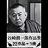 『谷崎潤一郎作品集・22作品⇒1冊』【さし絵113枚つき】