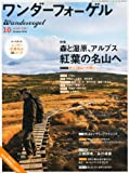 ワンダーフォーゲル 2012年 10月号 [雑誌]