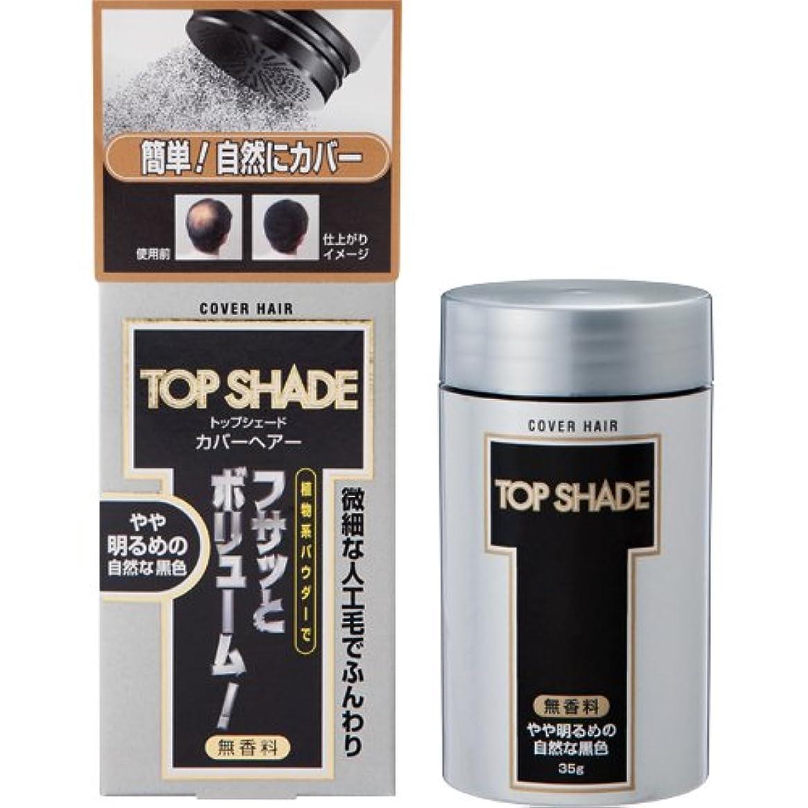 大胆著作権軽減するトップシェード カバーヘアー <やや明るめの自然な黒色> 35g
