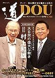 季刊『道』186号 ((2015秋号))