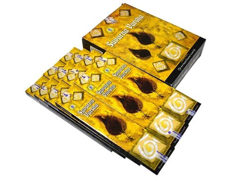 寄付する不平を言うアルコールSHANKAR'S(シャンカーズ) スワルナワルシャ香 スティック SUVARNA VARSHA 12箱セット