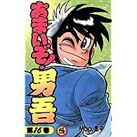 あまいぞ!男吾(16) (てんとう虫コミックス)
