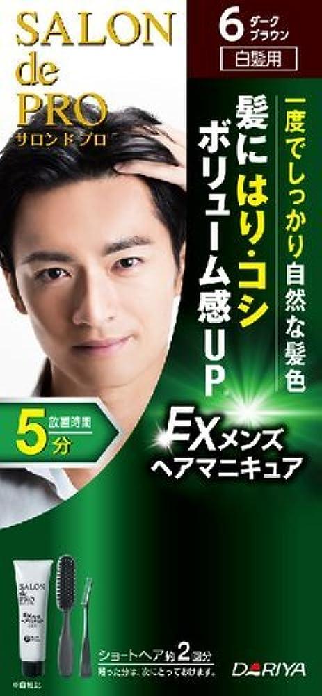 飲み込む常識マルコポーロサロンドプロ EXメンズヘアマニキュア ( 白髪用 ) 6 < ダークブラウン >×3個セット (4904651182930)