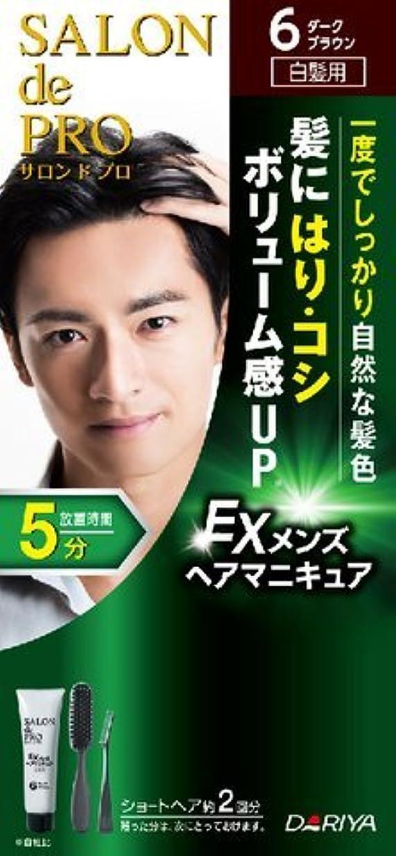 晴れ一流お手伝いさんサロンドプロ EXメンズヘアマニキュア ( 白髪用 ) 6 < ダークブラウン >×3個セット (4904651182930)
