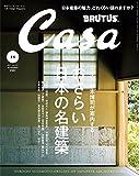 Casa BRUTUS (カーサ ブルータス)2017年 11月号 [日本建築の至宝] [雑誌]