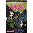 Nana (16) (りぼんマスコットコミックス―クッキー (1707))