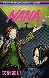 NANA―ナナ― 16 (りぼんマスコットコミックス)