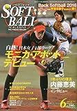 SOFT BALL MAGAZINE (ソフトボールマガジン) 2009年 06月号 [雑誌]