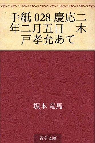 手紙 028 慶応二年二月五日 木戸孝允あての詳細を見る