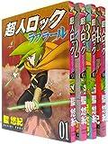 超人ロック ラフラール  コミック 1-4巻セット