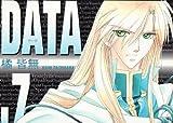 Data (データ) (7) (ウィングス・コミックス)