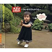 AZUのラジオ~おいなりさんのうた~