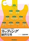 あなた好みのメニューを演出 カッティング練習専科! [DVD] (<DVD>)