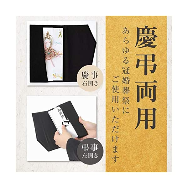 ふくさ 袱紗 慶弔両用 金封 ブラック 黒 日本製の紹介画像2