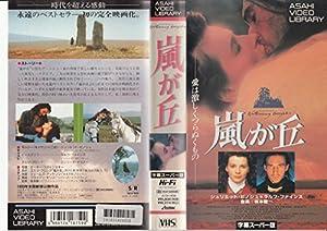 嵐が丘(字幕スーパー版) [VHS]