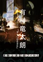 有村竜太朗 個人作品集1996-2013「デも/demo」-実験上演記録フィルム- [DVD](通常1~2営業日以内に発送)