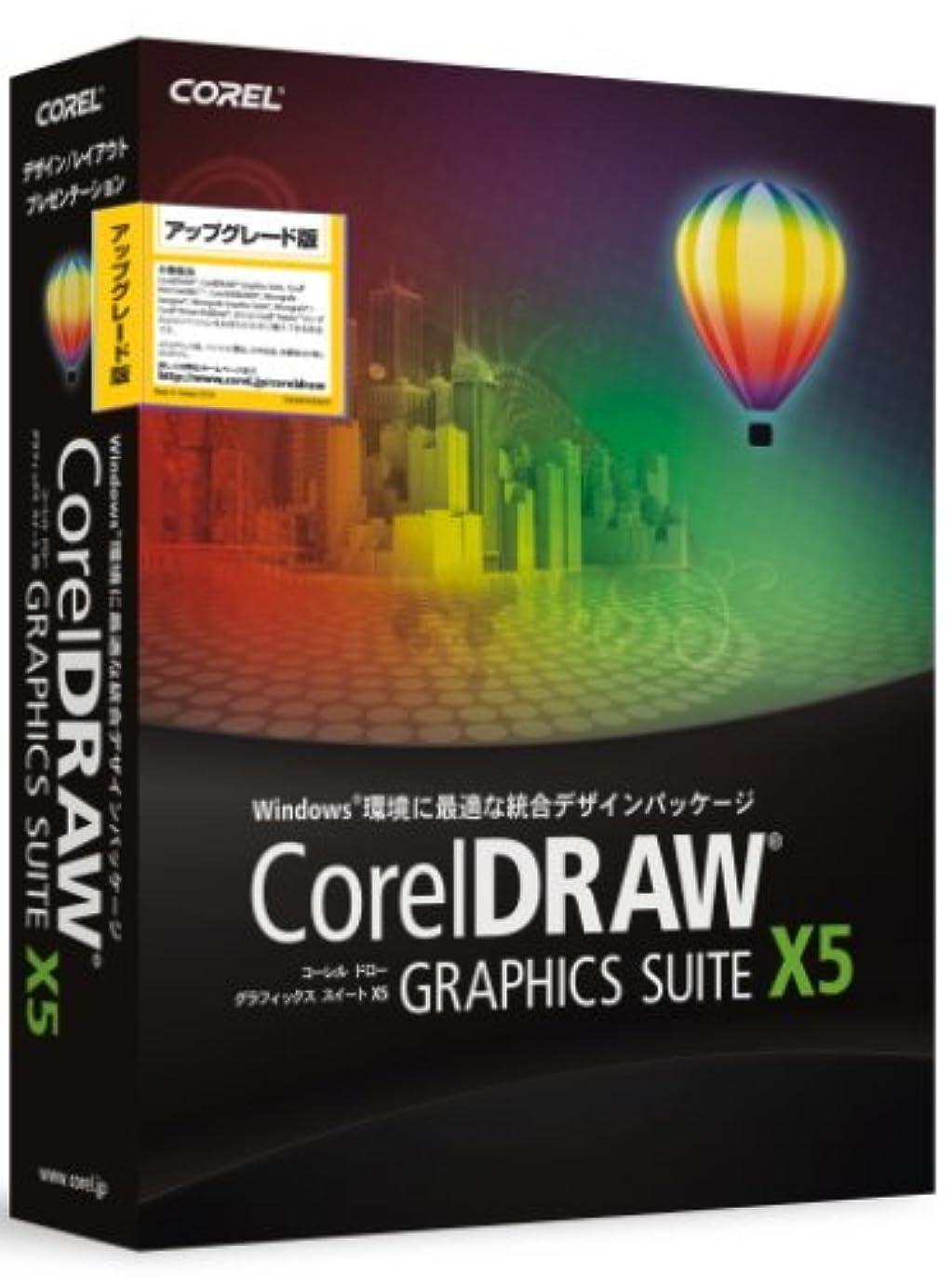 頑張る不足収束するCorelDRAW Graphics Suite X5 アップグレード版