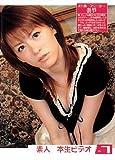 マンダリン 素人本生ビデオ07 姫野愛 XXX-SDNA-07 [DVD]