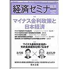 経済セミナー 2016年 11 月号 [雑誌]