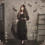 幻想の輪舞(初回限定盤CD+DVD) (グリザイア:ファントムトリガー THE ANIMATION)オープニングテーマ