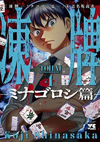 凍牌 ーミナゴロシ篇ー(4) (ヤングチャンピオン・コミックス)