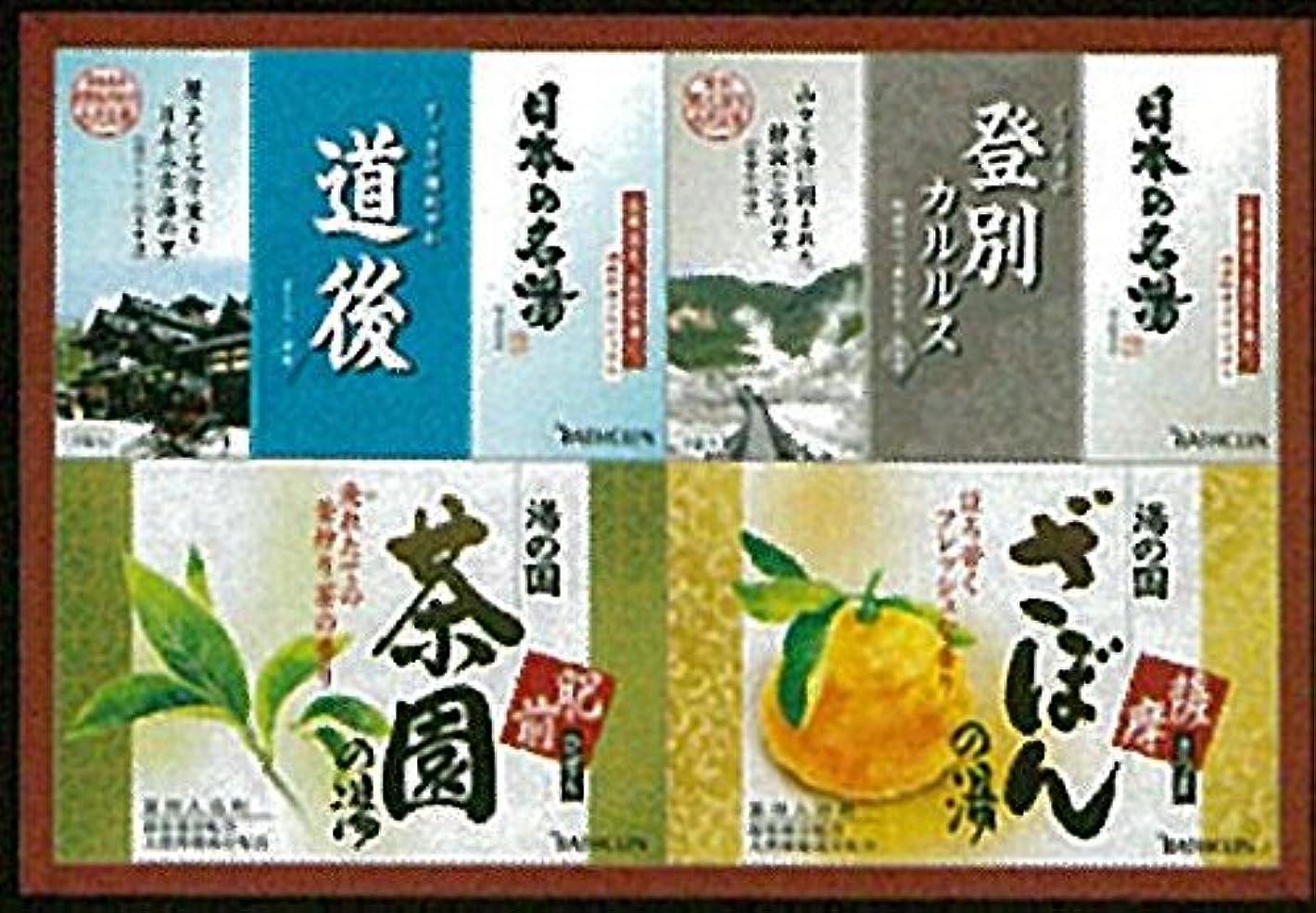奨励契約ロマンチック湯の国ギフト【B倉庫】