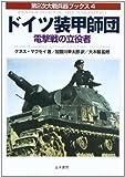 ドイツ装甲師団 (第2次大戦兵器ブックス)