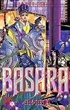 BASARA(23) (フラワーコミックス)