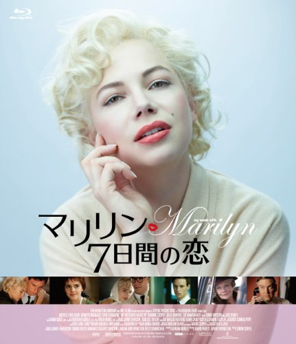 マリリン 7日間の恋 [Blu-ray]