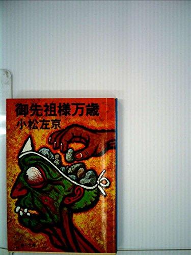 御先祖様万歳 (1978年) (角川文庫)の詳細を見る