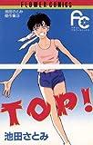 TOP! (フラワーコミックス)