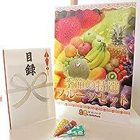 果物詰め合わせ(果物詰め合わせ) 目録ギフト5000円+目録パネル 最高級果物詰め合わせ