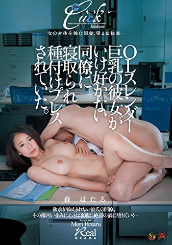 OLスレンダー巨乳の彼女がいけ好かない同僚に寝取られ種付けプレスされていた。 森ほたる ダスッ! [DVD]