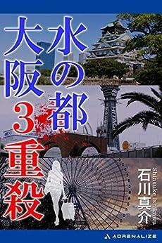 [石川 真介]の水の都 大阪3重殺