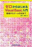 ゼロからはじめるVisual Basic入門-基礎からゲーム作成まで