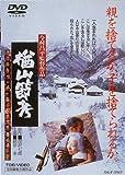 楢山節考[DVD]