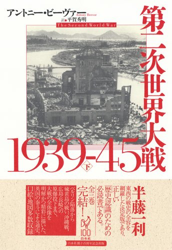 第二次世界大戦1939-45(下)