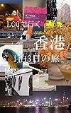 LCCで行く 弾丸香港1泊3日の旅