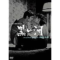 あの頃映画松竹DVDコレクション 黒い河