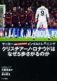 クリスチアーノ・ロナウドはなぜ5歩下がるのか〜サッカー 世界一わかりやすいメンタルトレーニング