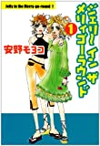 ジェリーインザメリィゴーラウンド (1) (宝島社文庫―Comics)