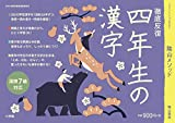 徹底反復 四年生の漢字 (コミュニケーションMOOK)