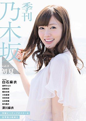 季刊 乃木坂 vol.2 初夏 ([バラエティ])の詳細を見る