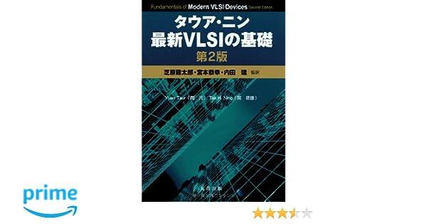 タウア・ニン 最新VLSIの基礎 第...